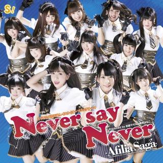Never say Never(TVアニメ『ISUCA-イスカ-』オープニングテーマ)