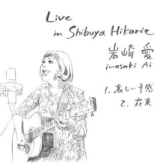 Live in Shibuya Hikarie (11.2MHz dsd + 24bit/96kHz)