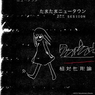 たまたまニュータウン (2DK session)(24bit/96kHz)