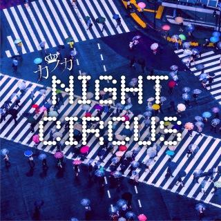 NIGHT CIRCUS e.p.