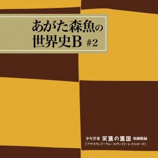 少年洋菓「永遠の遠国」別刷附録 アウスランド・アム・エヴァイト・レイルロード