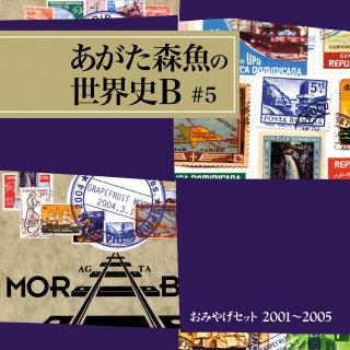 おみやげセット2001-2005