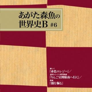 画ニメ『赤色エレジー』/遠国トピックス模型映画『りんご宣傅隊南へ行く』/映画『闇を掘る』