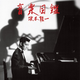 音楽図鑑 (2.8MHz dsd + mp3)
