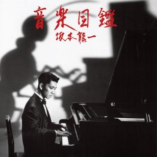 音楽図鑑 (24bit/192kHz)