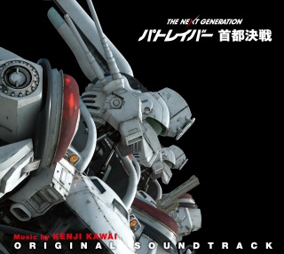 THE NEXT GENERATION パトレイバー 首都決戦 オリジナル・サウンドトラック(24bit/48kHz)