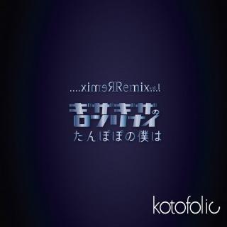 たんぽぽの僕はkotofolicREMIX(24bit/48kHz)