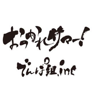 おつかれサマー!(24bit/48kHz)
