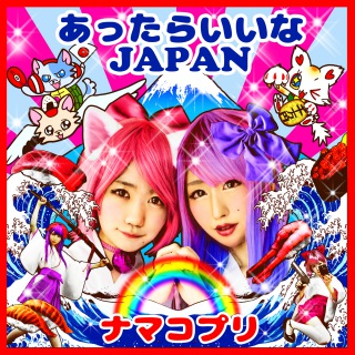 あったらいいな JAPAN(24bit/44.1kHz)