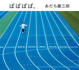 ぱぱぱぱ。(24bit/48kHz)