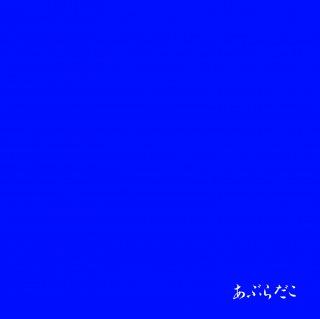 あぶらだこ 青盤(24bit/96kHz)