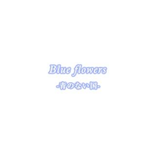 Blue flowers-青のない国-