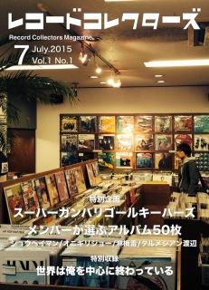 レコードコレクターズ/世界は俺を中心に終わっている