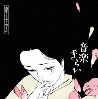 音楽ぎらい(ハイレゾ)