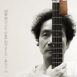 遠藤賢司デビュー45周年記念リサイタル in 草月ホール Vol.1