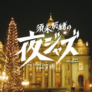 須永辰緒の夜ジャズ-Jazz Allnighters- digs Venus Jazz Opus 3