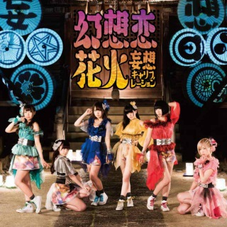 幻想恋花火(24bit/48kHz)