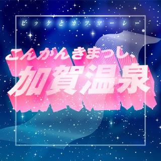こんがんきまっし、加賀温泉 remixes