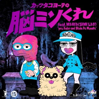 脳ミソくれ feat. MARIA (SIMI LAB)