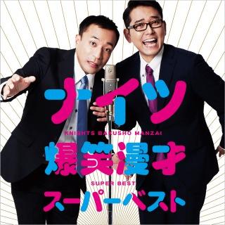 ナイツ爆笑漫才スーパーベスト(24bit/192kHz)