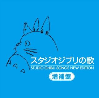 スタジオジブリの歌 -増補盤-(24bit/48kHz)