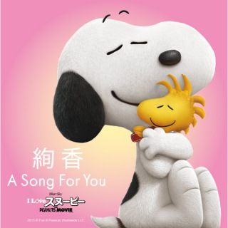 A Song For You(24bit/48kHz)