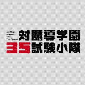 TVアニメ「対魔導学園35試験小隊」サウンドトラック Selection