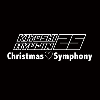 Christmas♡Symphony(24bit/48kHz)