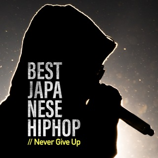 BEST JAPANESE HIP HOP-NEVER GIVE UP-
