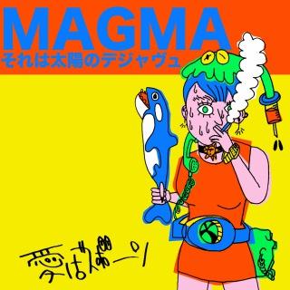 MAGMAそれは太陽のデジャヴュ