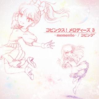 コピンクス! メロディーズ3~memento~(24bit/48kHz)