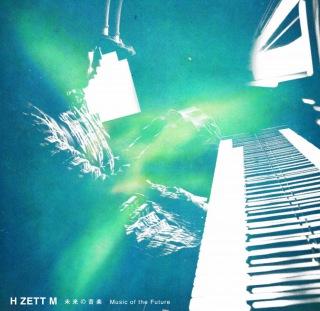 未来の音楽