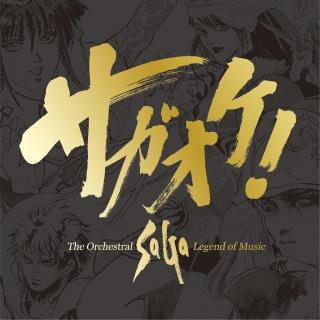 サガオケ! The Orchestral SaGa -Legend of Music-(24bit/96kHz)