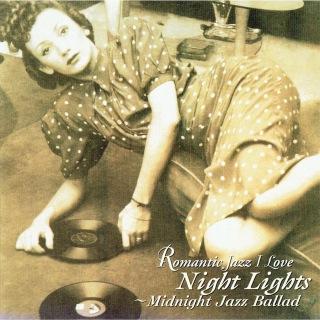 真夜中のジャズ・バラード〜Night Lights