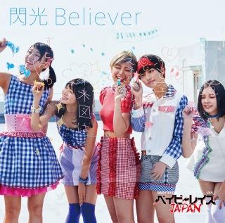 閃光Believer【初回盤B】
