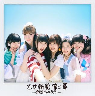 乙女新党 第二幕 〜旅立ちのうた〜(24bit/48kHz)