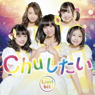 Chuしたい(初回生産限定盤)(ハイレゾ)