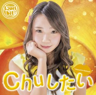 Chuしたい(竹内夏紀Ver.)(ハイレゾ)