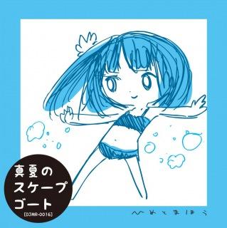真夏のスケープゴート(姫乃たまボーカル)【フリーダウンロード】