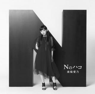 Nのハコ(24bit/48kHz)