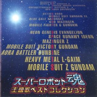 スーパーロボット魂 主題歌ベストコレクション