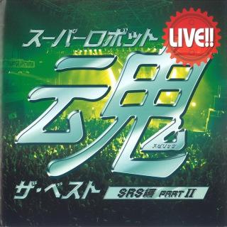 LIVE!! スーパーロボット魂 ザ・ベスト SRS編 PART II