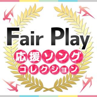 Fair Play 〜応援ソングコレクション〜