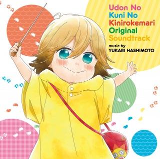 アニメ「うどんの国の金色毛鞠」オリジナル・サウンドトラック
