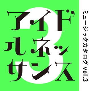 アイドルネッサンス ミュージックカタログ vol.3