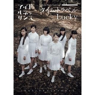 タイム・トラベル/Lucky(24bit/48kHz)