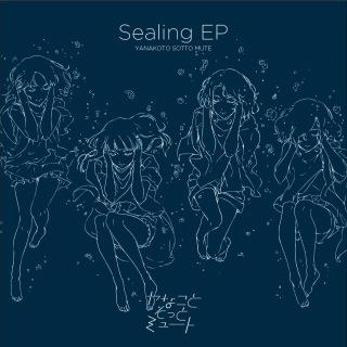 Sealing EP(24bit/48kHz)