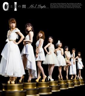 0と1の間【No.1 Singles】(24bit/96kHz)