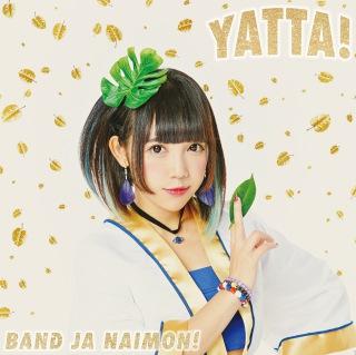 YATTA!【お年玉盤C】