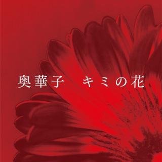 キミの花 (TV size)